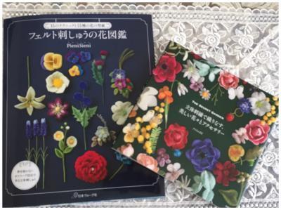 フェルト刺繍 (1)
