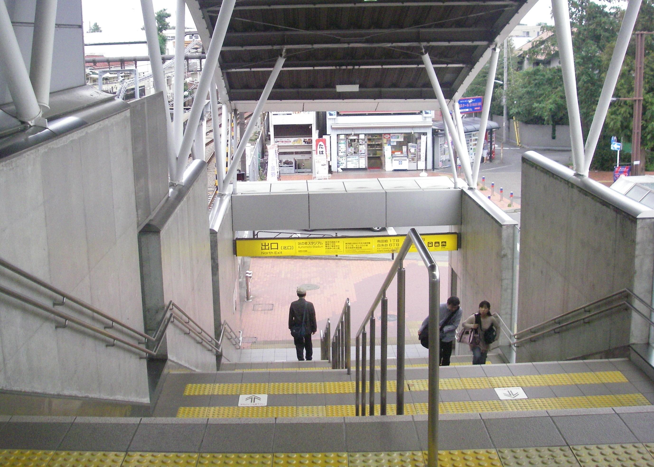 飛田給駅03