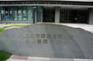 防災機器管理センター