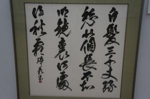 書道展03