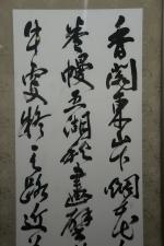 書道展05