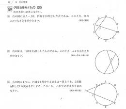 図形問題高校入試