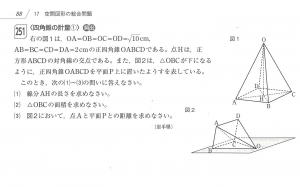 図形問題高校入試空間図形0