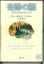 奇跡の脳2