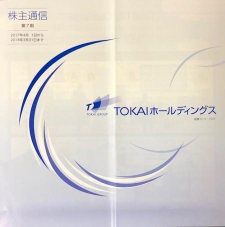 TOKAIホールディングス_2018②