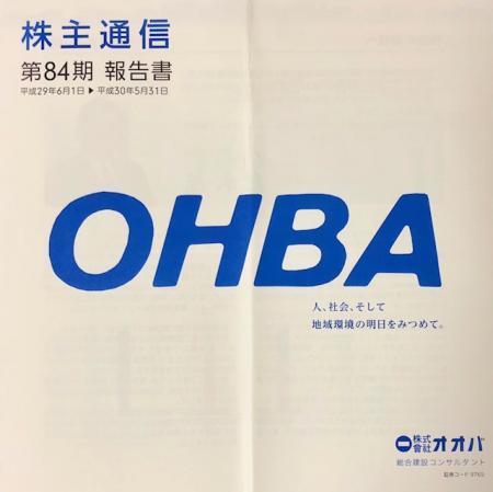オオバ_2018②