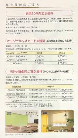 立川ブラインド工業_2018④