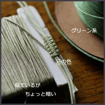 紐の色 (1)