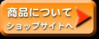 琉球ガラス商品の詳細についてショップへリンク