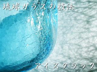 琉球ガラスの樽形アイスクラックグラス水色
