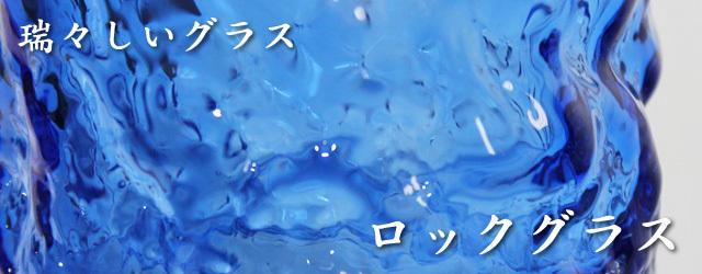 琉球ガラスの青色のロックグラス