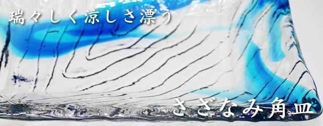 琉球ガラスの角皿さざなみ角皿コーラルブルー