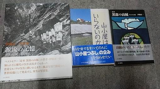伊藤正一さんの本