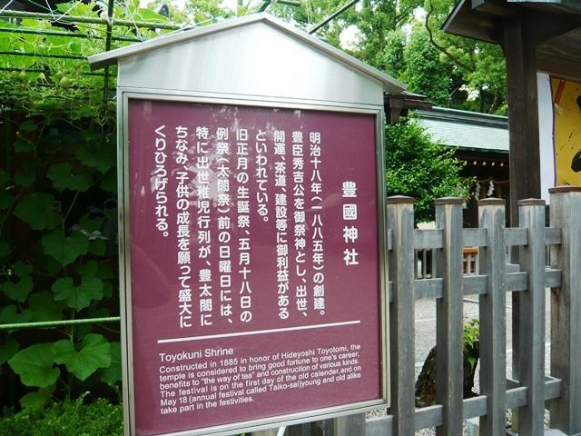 豊国神社2