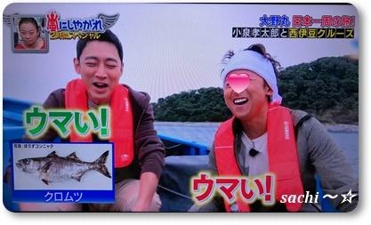 ウマイ大野丸☆