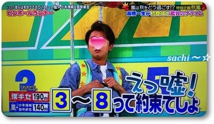 ピンボールランナー3☆