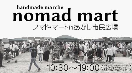 ノマド・マート