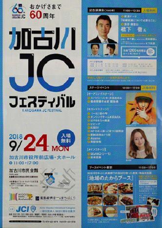 加古川JC