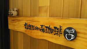 18Auむさしの森珈琲店2