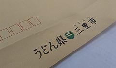 三豊市封筒