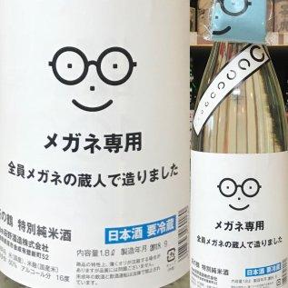 萩の鶴特別純米めがね専用