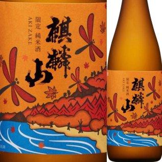 麒麟山秋酒