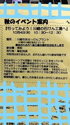 Inkedせっけんプラント見学_LI