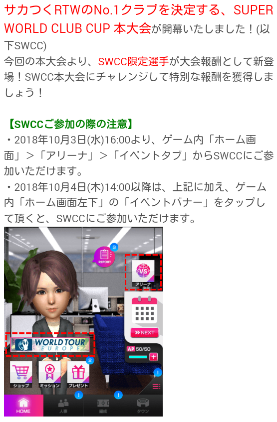 SWCC本大会_2081003_02