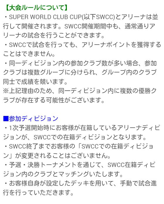 SWCC本大会_2081003_05