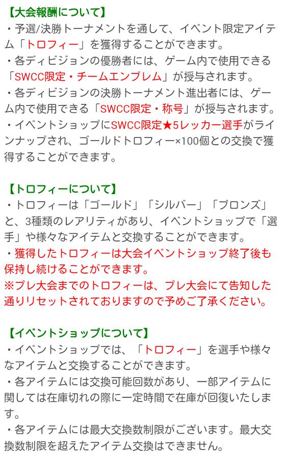 SWCC本大会_2081003_07