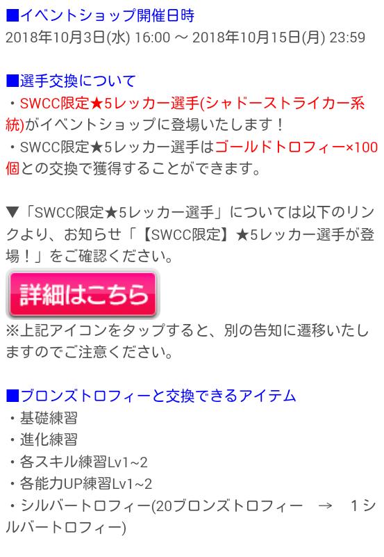 SWCC本大会_2081003_08