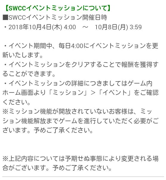 SWCC本大会_2081003_10