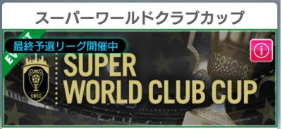 SWCC最終予選_20181006
