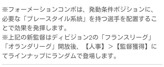 新監督・フォーメーションコンボ_20181010_10