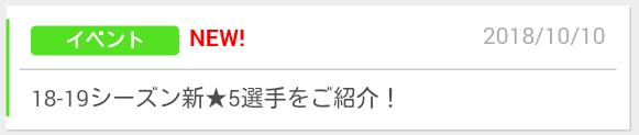新星5選手_20181010_01