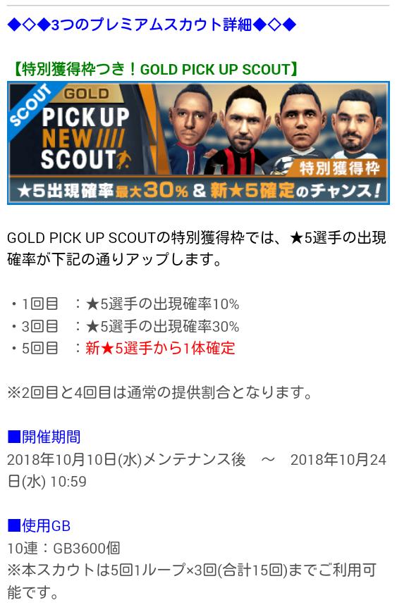 新星5ピックアップスカウト_20181010_03
