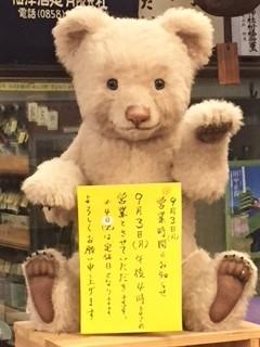 20180903お知らせ