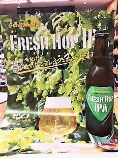 20180905 FreshHopIPA