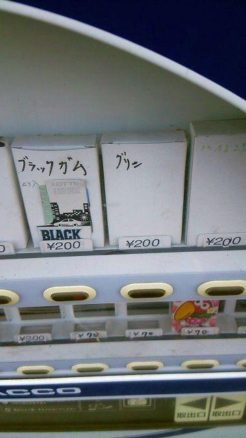 珍しい自販機