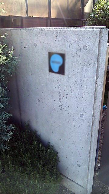 RC(コンクリート)壁の黒ずみ補修・美装
