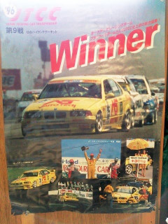 96年 オートテックBMW318i  優勝ポスター1