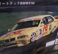 96年 オートテックBMW318i  優勝ポスター3