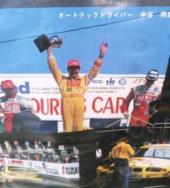 96年 オートテックBMW318i  優勝ポスター2