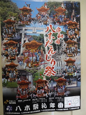 2018だんじり祭り01