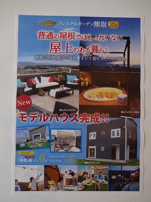 熊取の屋上モデル001