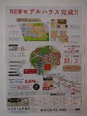 熊取の屋上モデル002