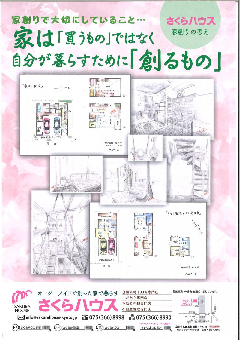 京都でかなえる家づくり2018年版ブログ.jpg