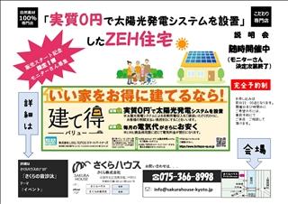 0円住宅モニター募集チラシ(随時開催中ブログ).jpg