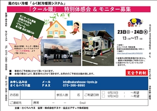 2018-09-23・24 クール暖体感会(表) ブログ.jpg