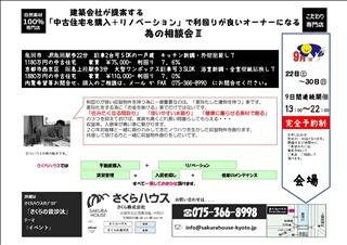 借家オーナー相談会9月_0.jpg